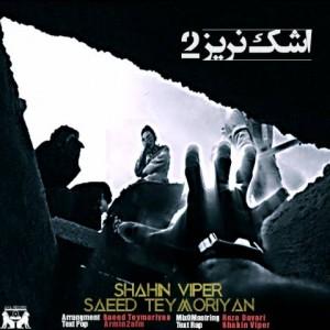 دانلود آهنگ جدید سعید تیموریان و شاهین وایپر به نام اشک نریز 2
