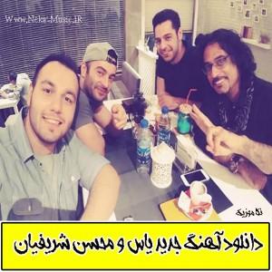 دانلود آهنگ جدید یاس و محسن شریفیان