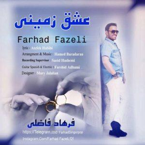 دانلود آهنگ جدید فرهاد فاضلی به نام عشق زمینی