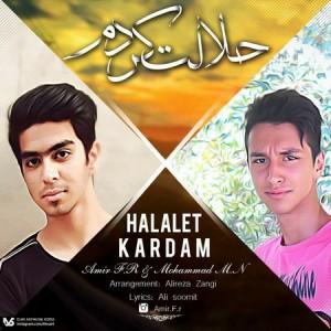 دانلود اهنگ جدید امیر اف ار و محمد ام ان به نام حلالت کردم