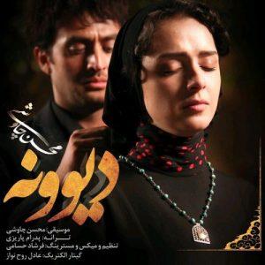 دانلود آهنگ جدید محسن چاوشی با نام دیوونه