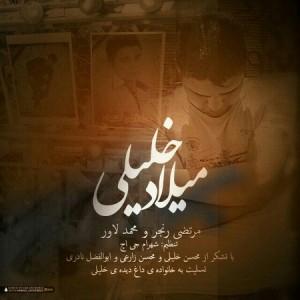دانلود اهنگ جدید مرتضی رنجر و محمد لاور به نام میلاد خلیلی