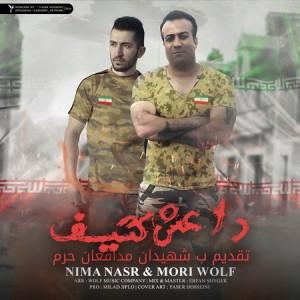 دانلود اهنگ جدید نیما نصر و موری ولف به نام داعش کثیف