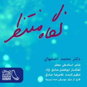 دانلود آهنگ جدید محمد اصفهانی به نام نگاه منتظر