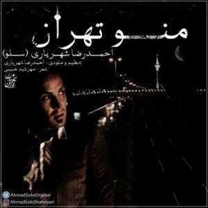 دانلود آهنگ جدید احمد سلو به نام منو تهران