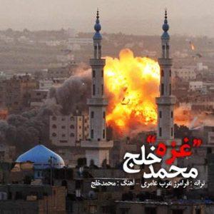 دانلود آهنگ غزه از محمد خلج با لینک مستقیم