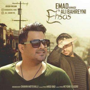 دانلود آهنگ جدید عماد و علی بحرینی به نام احساس