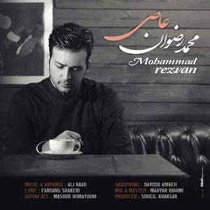 دانلود آهنگ جدید محمد رضوان به نام عاصی
