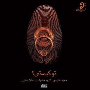 دانلود آهنگ جدید سالار عقیلی به نام مهر گیاه