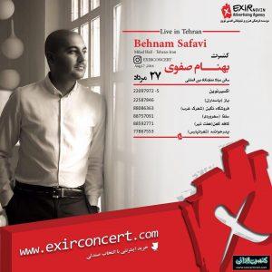 کنسرت بهنام صفوی تهران سالن میلاد نمایشگاه