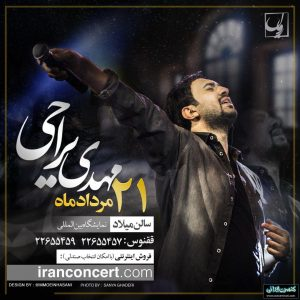 کنسرت 21 مرداد 95 مهدی یراحی در تهران