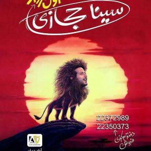 کنسرت 1 مرداد سینا حجازی در تالار وحدت تهران