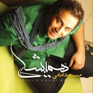 دانلود آهنگ جدید مسعود امامی به نام چشماش