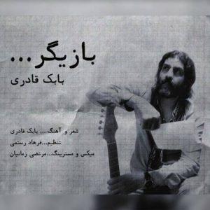 دانلود آهنگ جدید بابک قادری به نام بازیگر