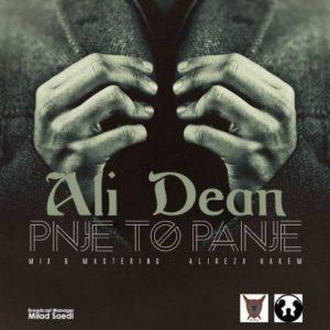 دانلود آهنگ جدید علی دین به نام پنجه تو پنجه