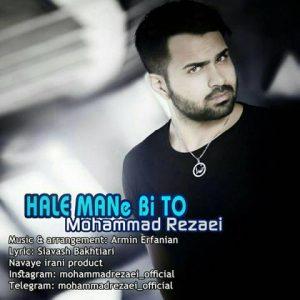 دانلود آهنگ جدید محمد رضایی به نام حال من بی تو