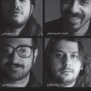 کنسرت گروه چارتار کرمان سالن فجر 25 مرداد 95