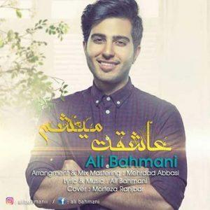 دانلود آهنگ جدید علی بهمنی به نام عاشقت میشم