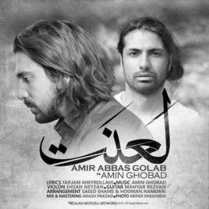 دانلود آهنگ جدید امیر عباس گلاب و امین قباد به نام لعنت