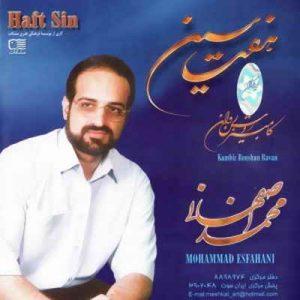 دانلود آهنگ جدید محمد اصفهانی به نام زیارت