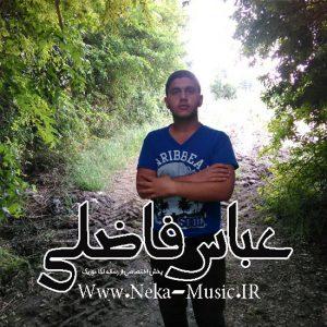 دانلود آهنگ مازندرانی عباس فاضلی به نام تنهای بی غم