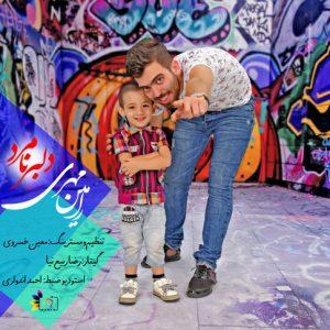 دانلود آهنگ جدید مازندرانی رامین مهری به نام نامرد دلبر