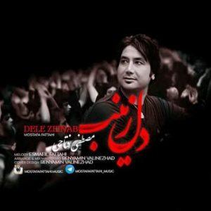 دانلود آهنگ جدید مصطفی فتاحی به نام دل زینب