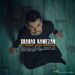 دانلود آهنگ جدید شهاب رمضان به نام باخنده گریه میکنم