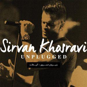 دانلود آلبوم جدید سیروان خسروی به نام آنپلاگد