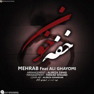 دانلود آهنگ جدید مهراب و علی قیومی به نام خفه خون