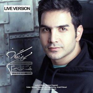 اجرای زنده جدید محسن یگانه به نام بهت قول میدم