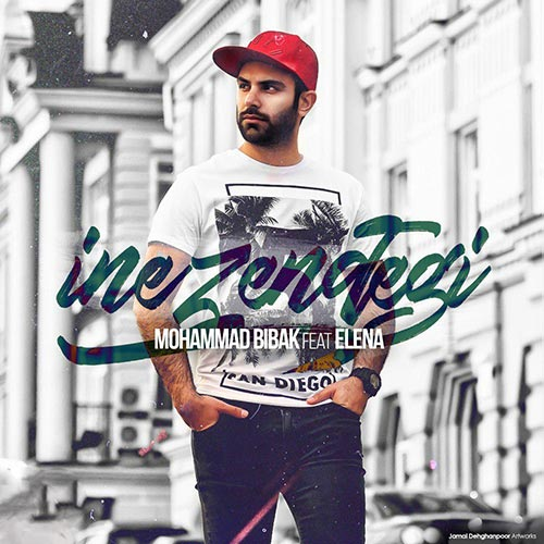 دانلود آهنگ جدید محمد بی باک به نام اینه زندگی
