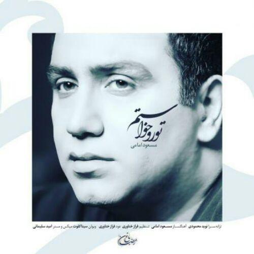 دانلود آهنگ جدید مسعود امامی به نام تورو خواستم