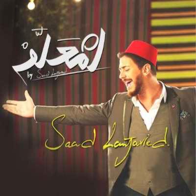 دانلود آهنگ شاد عربی سعد المجرد به نام انت معلم