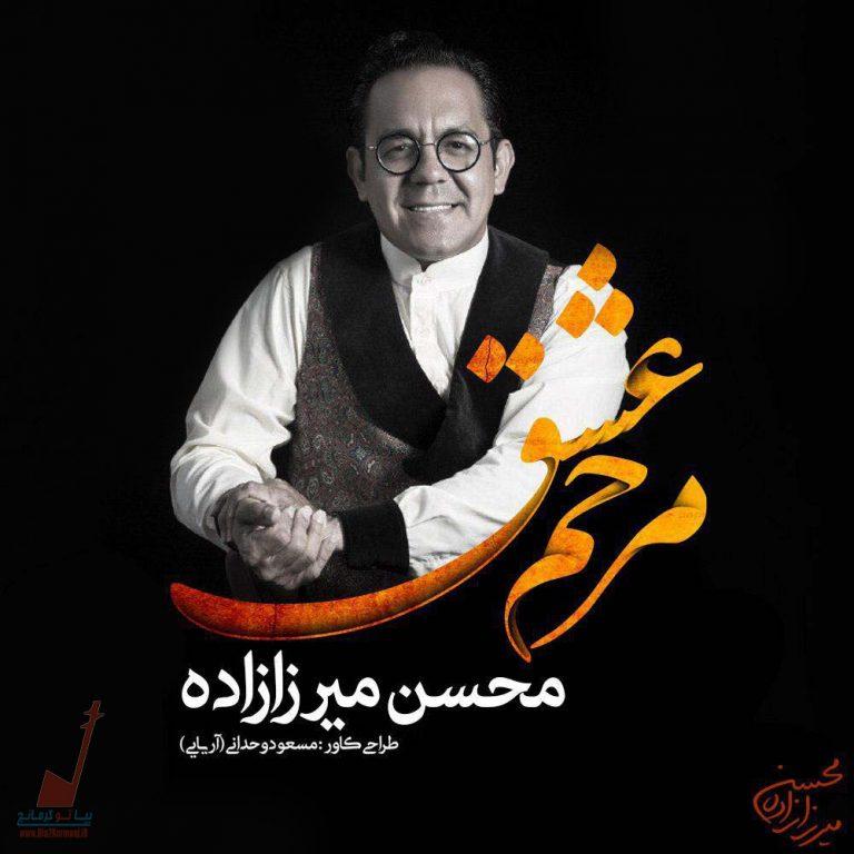 دانلود آهنگ جدید محسن میرزازاده به نام مرحم عشق